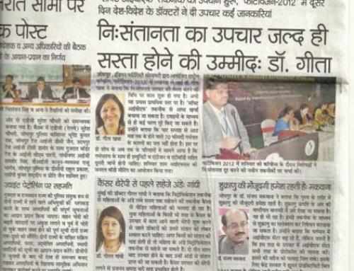 Fertivison 2012 Jodhpur in Dainik Bhaskar